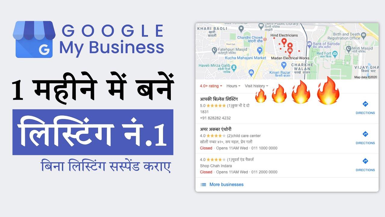 Local SEO tips in hindi